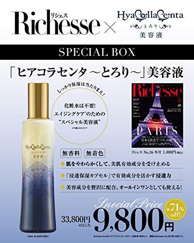 Richesse(リシェス) No.26 × 特別セット ([バラエティ])