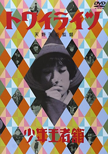 トワイライツ [DVD]