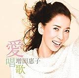 愛唱歌♪増田惠子