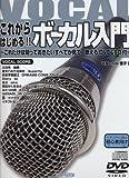 DVD&CD付 これからはじめる!! ボーカル入門 これだけは知っておきたいすべてが見て・歌えるDVD