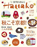 Hanako (ハナコ) 2015年 9月24日号 No.1095 [雑誌]