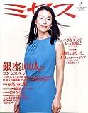 ミセス 2009年 04月号 [雑誌]