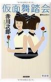 仮面舞踏会 新装版 (光文社文庫)