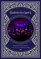 AVALON TOUR FINAL LIVE FILM in 日比谷野外大音楽堂 (通常版) [DVD](在庫あり。)