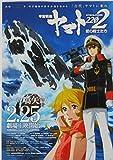 宇宙戦艦ヤマト2202 愛の戦士たち 第一章 「嚆矢篇(こうしへん)」