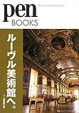 ペンブックス ルーヴル美術館へ。 (pen BOOKS)
