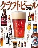 クラフトビールぴあ (ぴあMOOK)