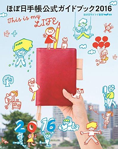 ほぼ日手帳公式ガイドブック2016 This is my LIFE. -