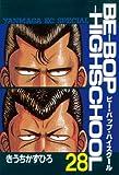 BE-BOP-HIGHSCHOOL(28) (ヤンマガKCスペシャル)