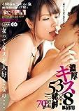 濃厚キス8時間×53発射/Mr.IMPACT [DVD]