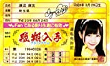 AKB48免許証 飛翔入手フライングゲット【渡辺麻友】