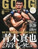 GONG(ゴング)格闘技 2013年6月号