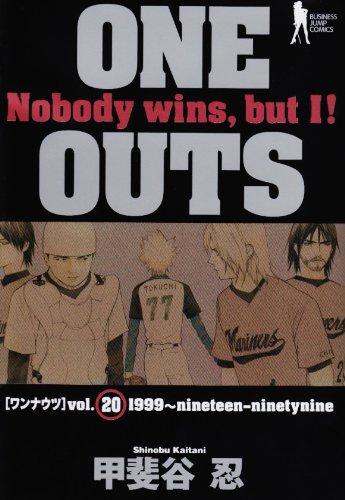 甲斐谷忍『ONE OUTS』(20巻)
