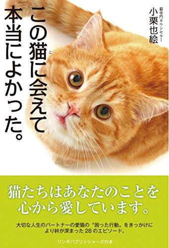 この猫に会えて本当によかった。 (リンダパブリッシャーズの本)