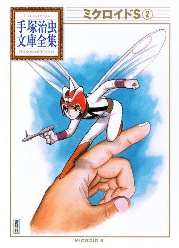 ミクロイドS(2) (手塚治虫文庫全集 BT 185)