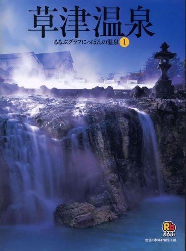 草津温泉 るるぶグラフにっぽんの温泉