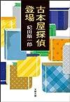 古本屋探偵登場 (文春文庫 (394‐1))
