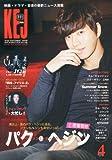 KEJ (コリア エンタテインメント ジャーナル) 2013年 04月号