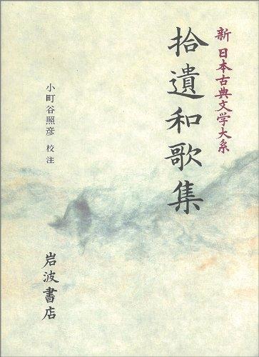 新日本古典文学大系