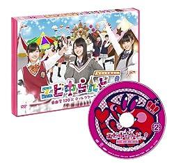 エビ中らんどっ! Vol.2 [DVD]