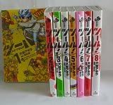 ツール! コミック 全8巻完結セット (少年サンデーコミックス)