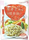 からだよろこぶ発芽玄米と9種雑穀のごはん 160g×3袋