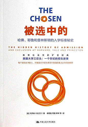 The Chosen : The Hidden History of Admission and Exclusion at Harvard, Yale, and Princeton (Chinese Edition)