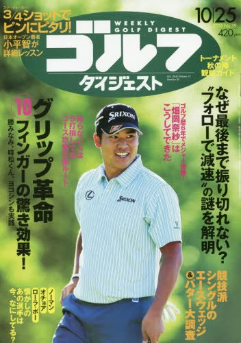 週刊ゴルフダイジェスト 2016年 10/25 号 [雑誌]