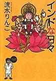 インドな日々 新版 (HONWARA Comics)