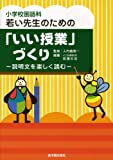 小学校国語科 若い先生のための「いい授業」づくり―説明文を楽しく読む