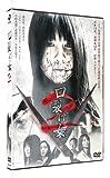 口裂け女2 [DVD]