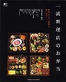 一流料理店のお弁当(エイムック 3208)