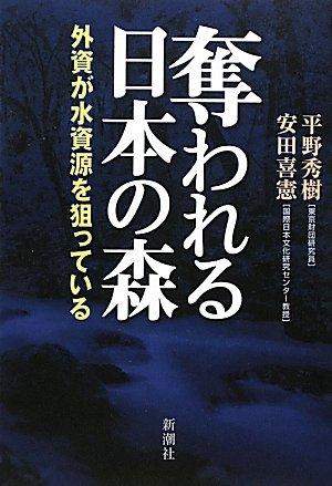 奪われる日本の森―外資が水資源を狙っている