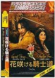 花咲ける騎士道 [DVD]