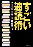 「すごい速読術 ひと月に50冊本を読む方法」斉藤 英治