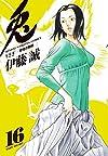 兎 野性の闘牌 16 (近代麻雀コミックス)