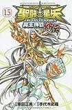 聖闘士星矢THE LOST CANVAS冥王神話外伝 15 (少年チャンピオン・コミックス)