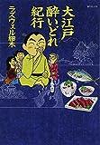 大江戸酔いどれ紀行 (SPコミックス)