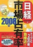 日経市場占有率 2008年版 (2008)