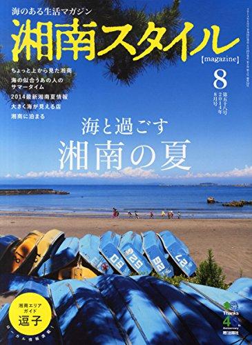 湘南スタイル magazine (マガジン) 2014年 08月号