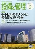 設備と管理 2014年 03月号 [雑誌]