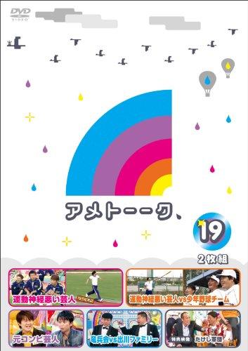 アメトーーク! DVD 19
