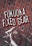 FUKUOKA FIXED GEAR [DVD]