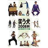 笑う犬2008 秋Vol.2 [DVD]