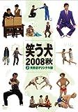 笑う犬2008 秋Vol.2 [DVD] (商品イメージ)