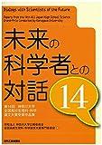 未来の科学者との対話14-第14回神奈川大学 全国高校生理科・科学論文大賞 受賞作品集-