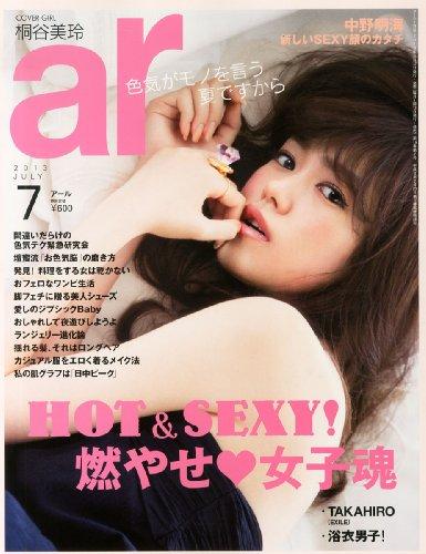 ar (アール) 2013年 07月号 [雑誌]