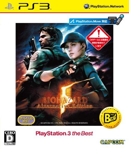 バイオハザード5 オルタナティブ エディション PlayStation 3 the Best