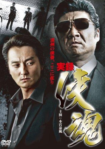 実録・侠魂 [DVD]