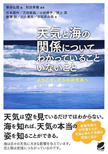 天気と海の関係についてわかっていることいないこと (BERET SCIENCE)